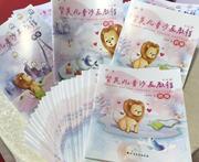 """""""幻彩金色童年""""新书推介会暨《赞美儿童沙画教程》首发式在京举行"""