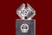 第四届中国出版政府奖公布! 57种图书榜上有名