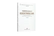《中国特色社会主义政治经济学名家论丛》出版,以推进中国特色社会主义政治经济学体系建设