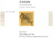 玛丽安·霍布森:艺术的客体——18世纪法国幻觉理论