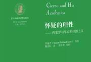 《怀疑的理性:西塞罗与学园柏拉图主义》译者序: