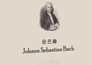 巴赫的权威解读者大师传记中文版终于面市