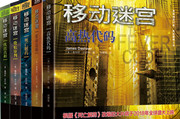 """电影《移动迷宫3》即将上映,小说《高热代码》为""""移动迷宫""""补上最后一块拼图"""