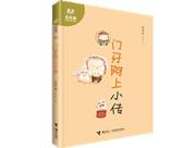 金熊猫儿童文学书系再出新品——打造6-—9岁儿童的阅读精品