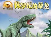 """勇气创造奇迹——""""袁博动物小说系列""""《侏罗纪的暴龙》新书上市"""