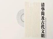 江西教育出版社重磅推出李学勤先生最新学术成果——《清华简及古代文明》