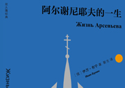 俄罗斯首位诺贝尔文学奖得主——伊万·布宁唯一自传体长篇经典《阿尔谢尼耶夫的一生》