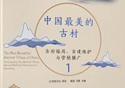 《中国最美的古村1》掠影:徽州印象