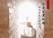 华中科技出版社推出林徽因建筑精选集