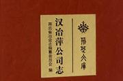 华中科技大学出版社《汉冶萍公司志》修订重版
