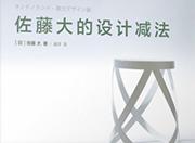 佐藤大:日本鬼才设计师的设计减法