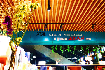 百道新出版研究院:实体书店,距离大商业第一次这么近