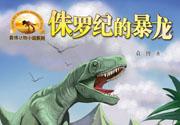 袁博《侏罗纪的暴龙》即将上市,以恐龙故事带小读者思考生活的真谛