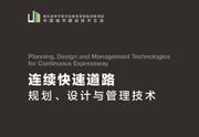 华中科技大学社出版《连续快速道路规划、设计与管理技术》