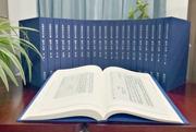 珍贵的历史文化遗产——《贵州清水江文书·黎平文书》出版