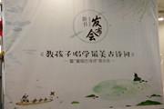 常青藤爸爸携手京东独家首发新书 《教孩子唱学最美古诗词》发布会在京举办