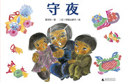 """广西师范大学出版社图画书《守夜》:曹文轩""""苦难美学""""的典型呈现"""