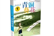 苏少社《青铜葵花》出版之旅——原创儿童文学走出去最佳样板