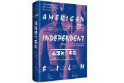 《美国独立电影》:带你进入新奇而又丰富的电影世界