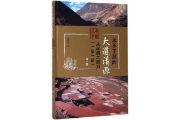 """从丝绸之路到""""一带一路"""",有多少中国故事等着我们去发掘?"""
