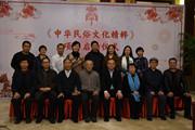 荟萃民俗文化,树立文化自信 ——《中华民俗文化精粹》项目启动