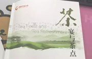 余悦《茶宴与茶点》出版——国家开放大学茶文化教材整体亮相