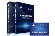 国家开放大学荣获第六届中华优秀出版物奖