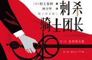 村上春树《刺杀骑士团长》今日开启预售——上海译文有鲜招,实体店也开展预售