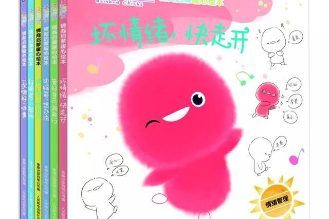 《小鸡彩虹情商启蒙暖心绘本》6大情商主题,让孩子拥有强大的内心