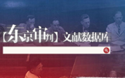 东京审判文献数据库与上海交大社建库力的成长