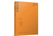 """看""""中国诗词大会""""第三季,读郦波""""新年第一书""""——《唐诗简史》"""