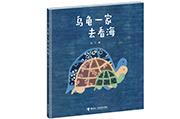 《乌龟一家去看海》入选2018年IBBY荣誉名单——接力出版社连续两届获此殊荣