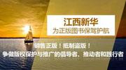 """第十届中国版权年会在京召开,江西新华获""""2017中国版权年度最具影响力企业""""奖"""