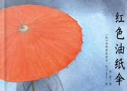 徐鲁:我为什么写《红色油纸伞》