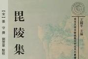 《毘陵集》:宋史研究者不可错过的重要资料