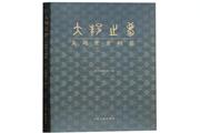 《大邦之梦——吴越楚青铜器》:展现青铜器背后的历史故事