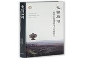《屯留后河——战国至西汉墓葬考古发掘报告》:从考古角度展现曾经的峥嵘岁月