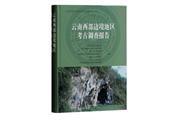 《云南西部边境地区考古调查报告》:为研究云南地区提供新的视角