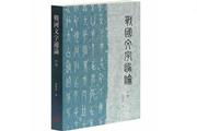 《战国文字通论(订补)》:一本经典的古文字学入门书