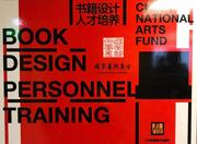 """学习一流设计师书籍设计的成功经验——苏美社携顶尖书籍设计师开设""""书籍设计人才培养""""研修班"""