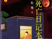 《死亡日记本》:中国社会派推理小说领军人物松鹰历时六年完成的心血之作