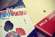 《无印日本:想象中的错位》:日本人的观念与我们有什么不同?
