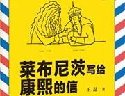 《莱布尼茨写给康熙的信》:一部荒诞现实主义故事揭秘中国文化娱乐界种种乱象