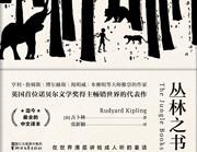 英国首位诺贝尔文学奖得主吉卜林畅销世界的代表作——《丛林之书》《吉姆》全新推出