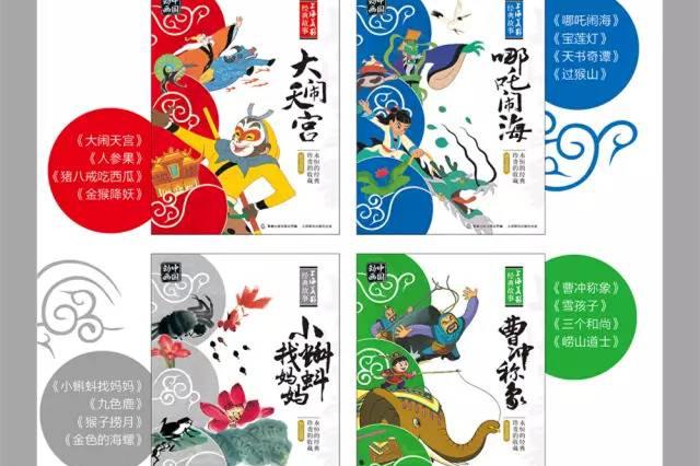 童趣出版上海美影厂老艺术家们的经典手绘图画书