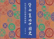 透过货币,那些中国曾经历的历史跃然纸上