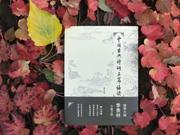 国学大师季羡林心血之作《中国古典诗词名篇诵读》:适合中小学生阅读和吟诵的古典诗词读本