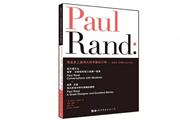 《设计是什么:保罗·兰德给年轻人的第一堂课》:为年轻设计师提供一个新的认知