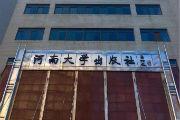 河南大学出版社《皮亚杰全集》《抗战大后方工业史资料丛刊·期刊文献》入选2018年度国家出版基金资助项目