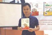 有些养生小知识,只有营养师知道——著名膳食营养专家王旭峰唐山开讲